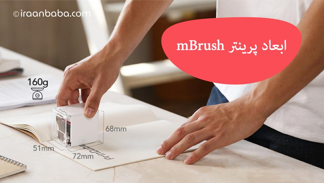 ابعاد پرینتر mBrush