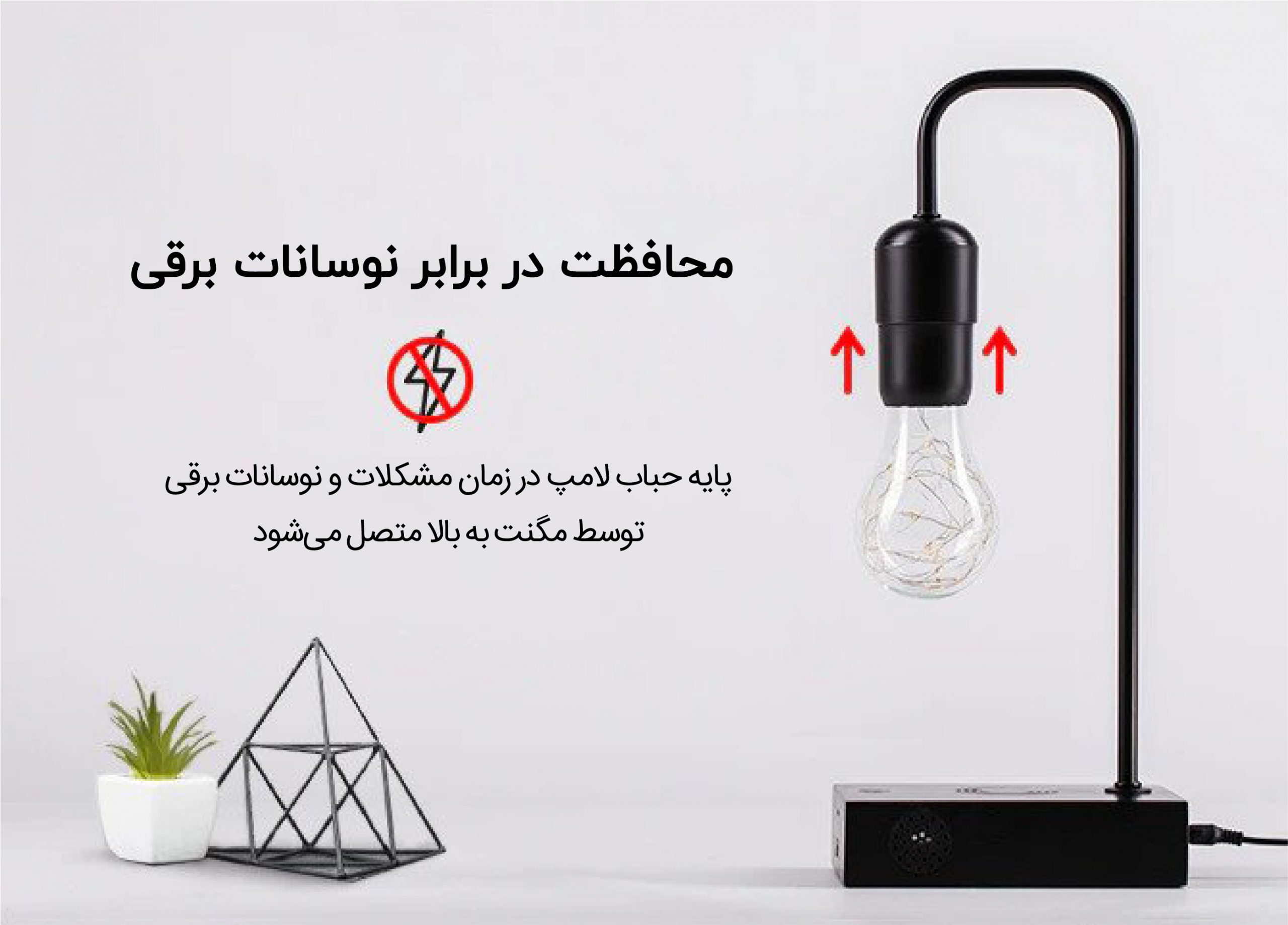 محافظت از برق لامپ گراویتا
